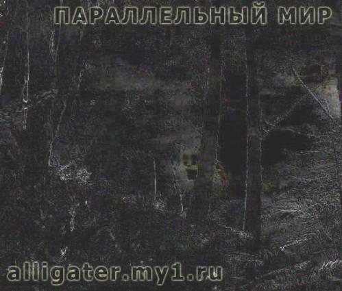Леший - хозяин леса