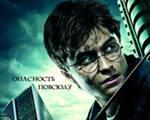 Гарри Потер 2010