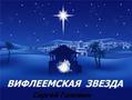 Фильм Вифлеемская звезда