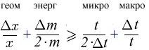 Обощенная формула неопределенности